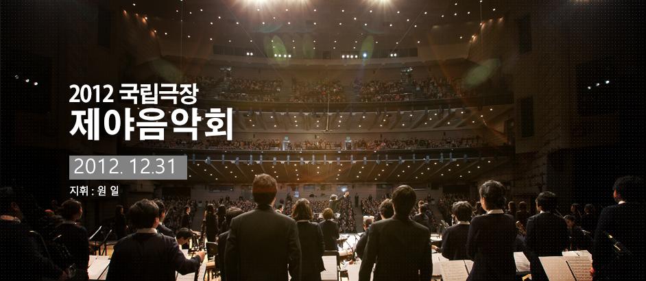 2012 제야음악회