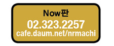 Now판 02.323.2257 cafe.daum.net/nrmachi