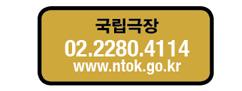 국립극장 02.2280.4114
