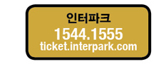 인터파크 1544.1555 ticket.interpark.com