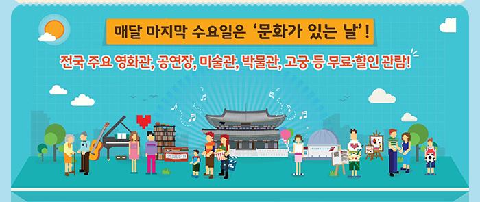 매달 마지막 수요일은 문화가 있는 날! 전국 주요 영화관, 공연장, 미술관, 박물관, 고궁 등 무료 및 할인 관람!