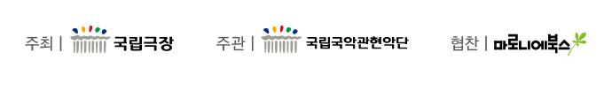 주최|국립극장 주관|국립국악관현악단 협찬|마로니에북스