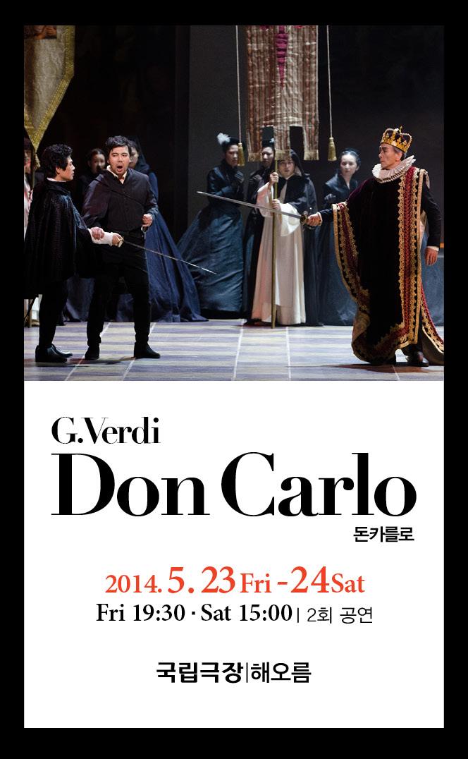 돈카를로 Don Carlo_G. Verdi  2014. 5. 22(Thu)~24(Sat) 국립극장 해오름 목금 Thu-Fri 7:30pm, 토 Sat 3pm