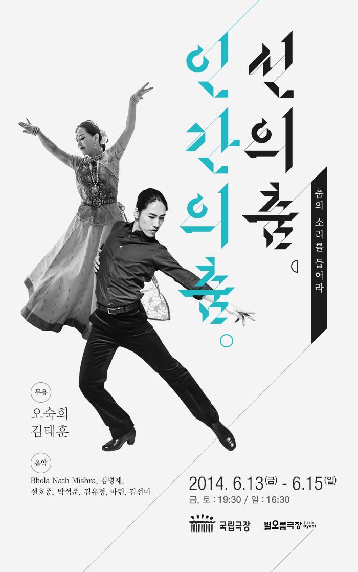 신의 춤 인간의 춤 - 춤의 소리를 들어라 장  소 : 국립극장 별오름 일  시 : 2014년 6월 13일(금) 19:30                   6월 14일(토) 19:30                  6월 15일(일) 16:30 공연시간 : 90분 (휴식시간 없음)