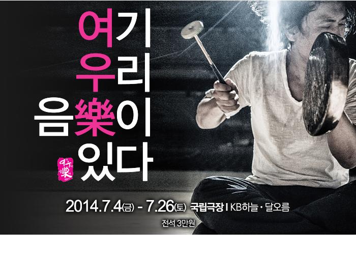 여기 우리음악이 있다 / 여우락 / 2014.7.4(금)~7.26(토) 국립극장 KB하늘, 달오름 / 전석 3만원