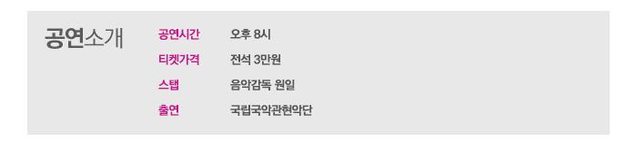 공연소개 공연시간 오후 8시  티켓 가격 전석 3만원  스텝 음악감독 원일  출연 국립국악관현악단