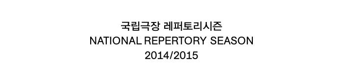 국립극장 레퍼토리시즌 NATIONAL REPERTORY SEASON 2014/2015