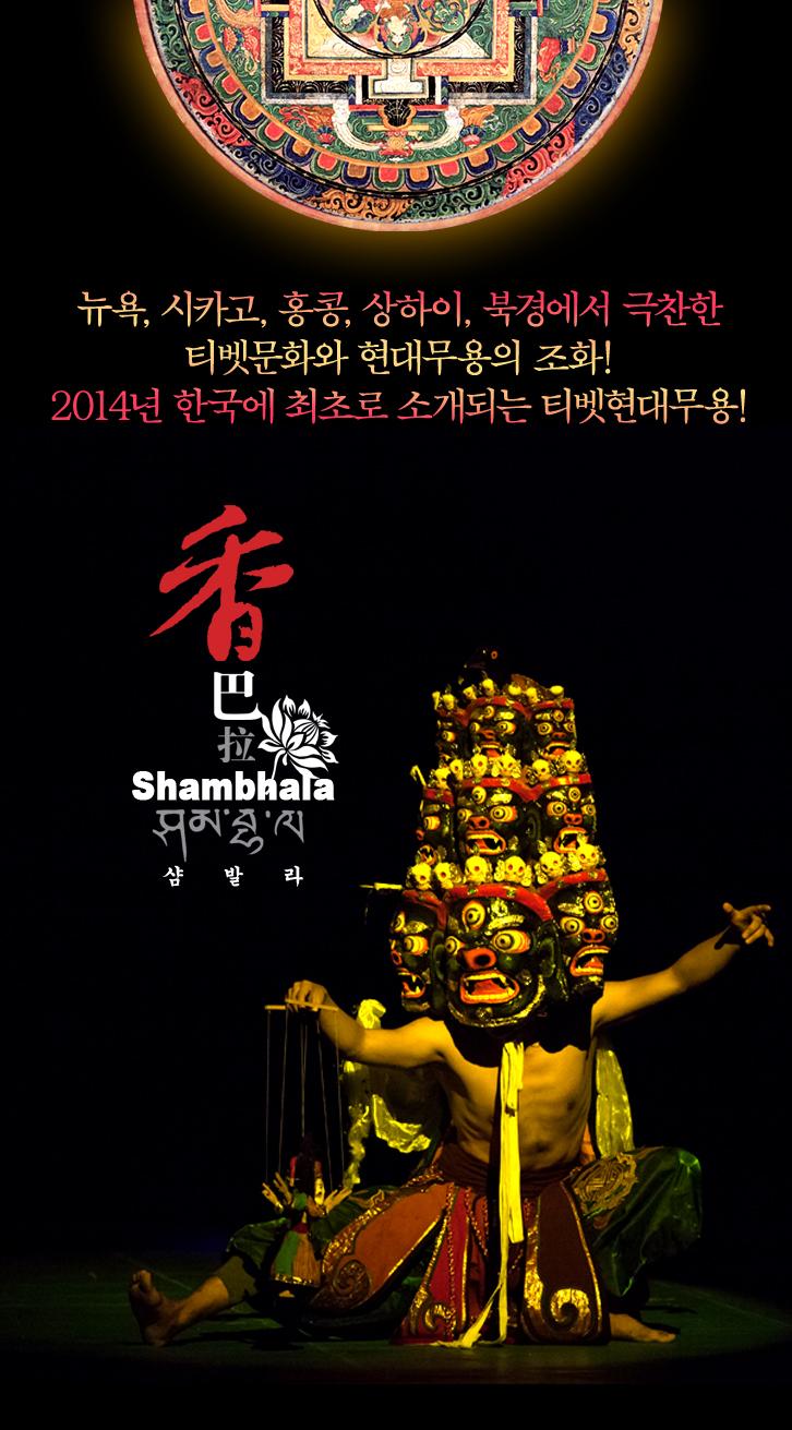 뉴욕, 시카고, 홍콩, 상하이, 북경에서 극찬한 티벳문화와 현대무용의 조화! 2014년 한국에 최초로 소개되는 티켓현대무용! 샴발라