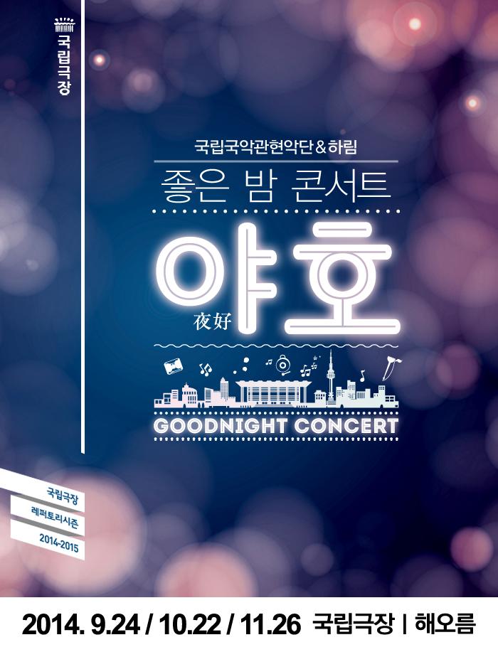 국립국악관현악단&하림 좋은 밤 콘서트 '야호(夜好) / 2014.9.24, 10.22, 11.26 국립극장 해오름