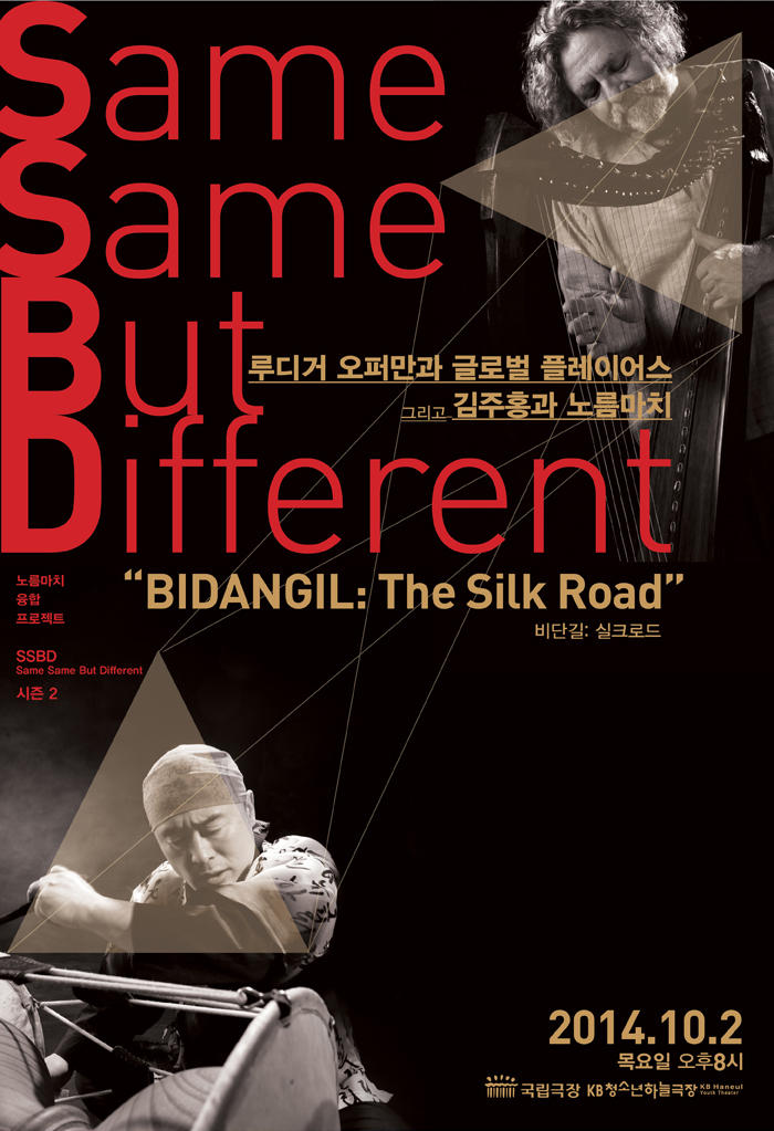 """노름마치 융합프로젝트 SSBD (Same Same But Different) 시즌 2, """"비단길: 실크로드""""/ 일시: 2014. 10. 02. 목 20시  장소: 국립극장 KB청소년하늘극장"""