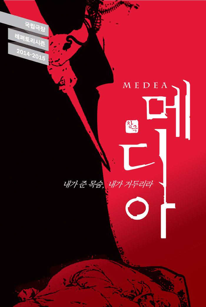 국립극장 레퍼토리시즌 2014-2015 / 내가 준 목숨, 내가 거두리라 '창극 메디아'