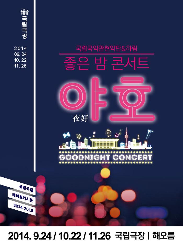 국립국악관현악단&하림 좋은 밤 콘서트 야호(夜好) / 2014.9.24,   10.22, 11.26 국립극장 해오름