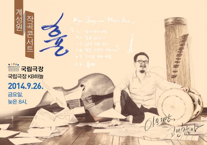 계성원 작곡가 콘서트 '휼' 국립극장 KB하늘 / 2014.9.26 금요일 늦은 8시
