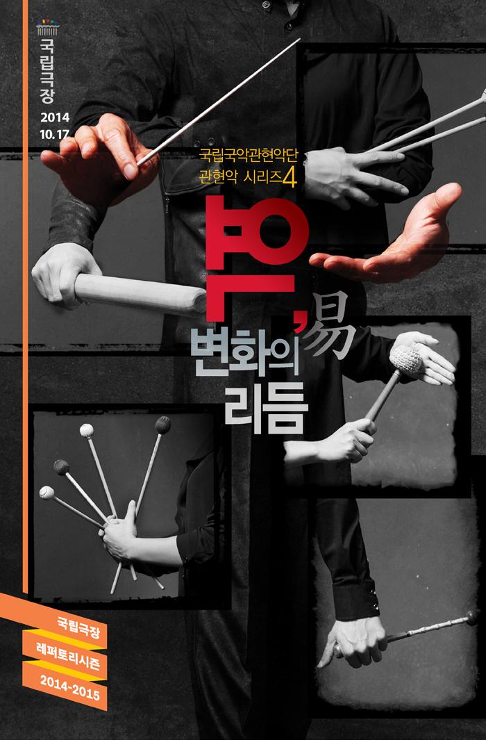 국립국악관현악단 관현악 시리즈 4 / 易(역), 변화의 리듬
