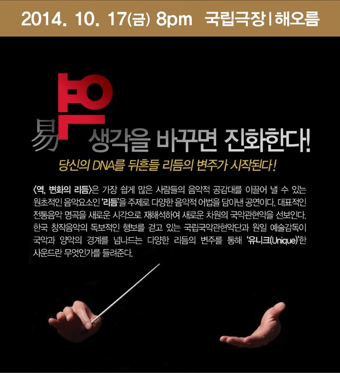 2014.10.17(금) 8pm 국립극장 해오름 / 한국창작음악의 독보적인 행로를 걷고 있는 국립국악관현악단과 원일 예술감독이 국악과 양악의 경계를 넘나드는 다양한 리듬의 변주를 통해 '유니크(unique)' 한 사운드란 무엇인가를 들려줄 것이다.