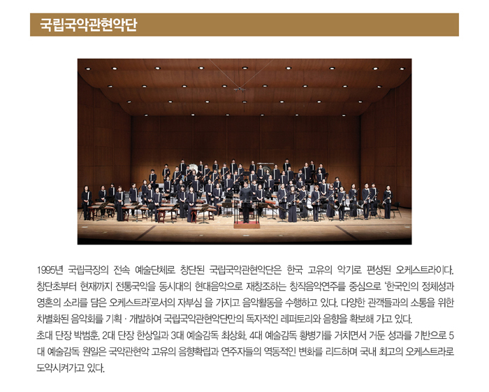 국립국악관현악단 소개