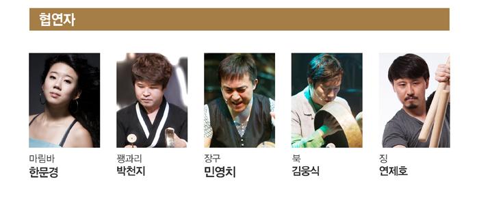 협연자 / 마림바 한문경, 꽹과리 박천지, 장구 민영치, 북 김웅식, 징 연제호