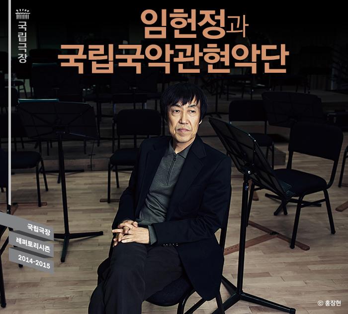 임헌정과 국립극악관현악단(가제)