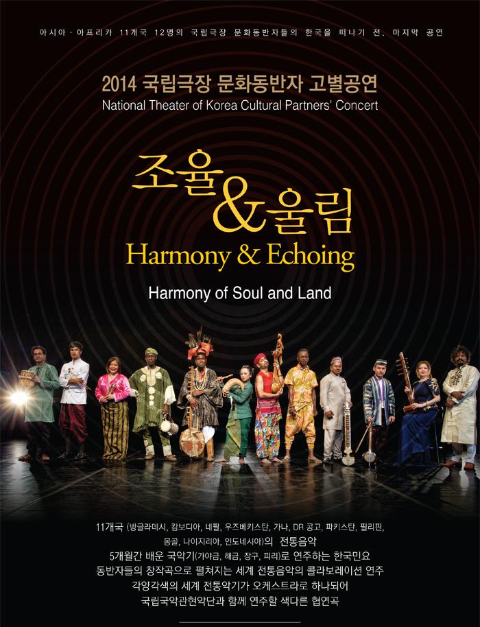 아시아, 아프리카 11개국 12명의 국립극장 문화동반다들의 한국을 떠나기 전. 마지막 공연 2014 국립극장 문화동반자 고별공연 / 조율&울림 Harmony & Echoing / Harmony of soul adn land / 11개국(방글라데시, 캄보디아, 네팔, 우즈베키스탄, 가나, DB콩고, 파키스탄, 필리핀, 몽골, 나이지리아, 인도네시아)의 전통음악 5개월간 배운 국악기(가야금, 해금, 장구, 피리)로 연주하는 한국민요 동반자들의 창작곡으로 펼쳐지는 세계 전통음악의 콜라보레이션 연주 각양각색의 세계 전통악기가 오케스트라로 하나되어 국립국악관현악단과 함께 연주할 색다른 협연곡