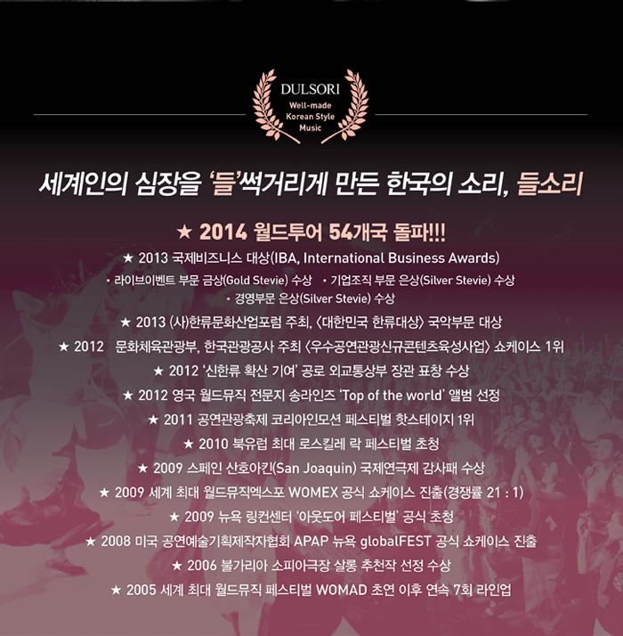 세계인의 심장을 들썩거리게 만든 한국의 소리, 들소리 / 2014 월드투어 54개국 돌파!!! / 수상내역에 대한 자세한 사항은 들소리(02-744-6800)로 문의 바랍니다.