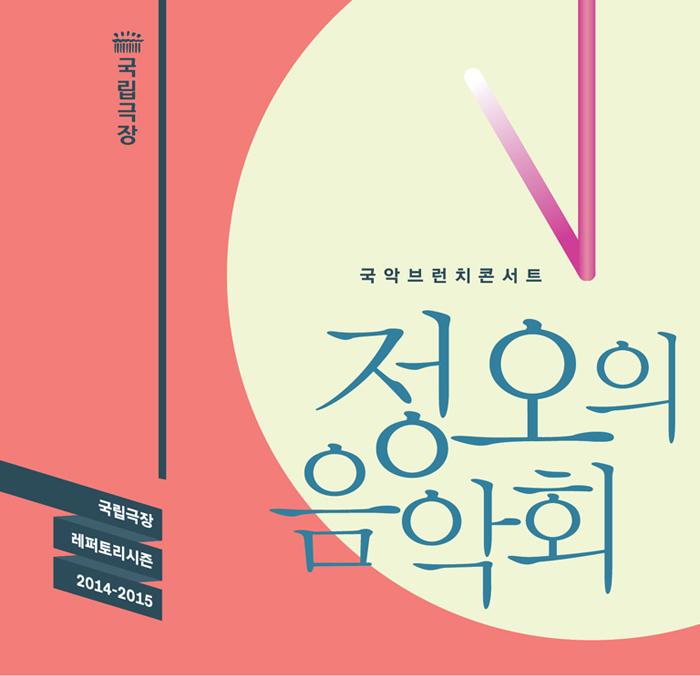 국악브런치콘서트 '정오의 음악회'