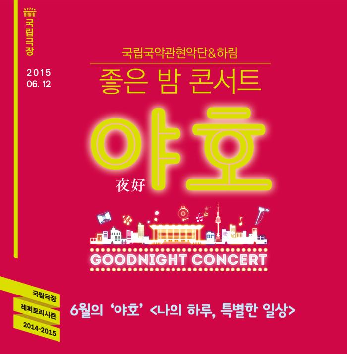 국립국악관현악단&하림 좋은밤 콘서트 야호 / 2015.06.12 / 6월의 야호 '나의 하루, 특별한 일상'