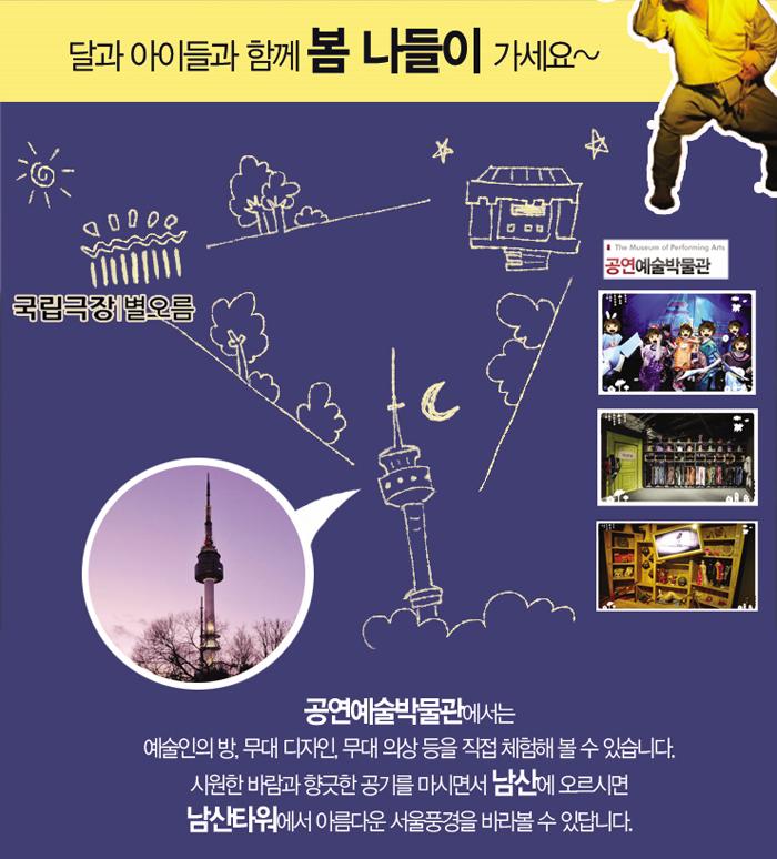 달과 아이들과 함께 봄 나들이 가세요~ / 공연예술박물관에서는 예술인의 방, 무대디자인, 무대 의상 등을 직접 체험해 볼 수 있습니다. 시원한 바람과 향긋한 공기를 마시면서 남산에 오르시면 남산타워에서 아름다운 서울풍경을 바라볼 수 있답니다.