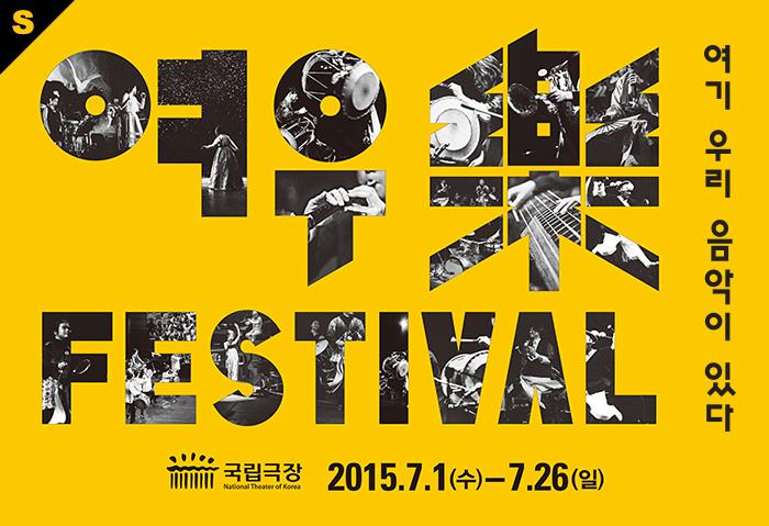S 센세이션│ SENSATION / 여우락(여기 우리 음악이 있다) 2015.7.1(수)~7.26(일)