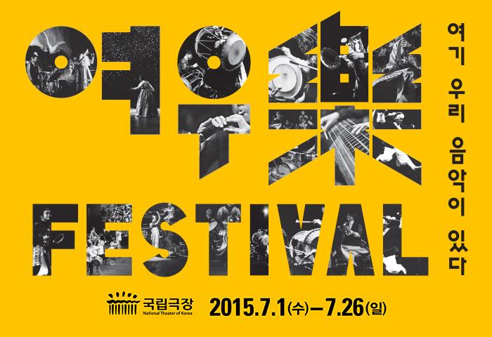 여우락(여기 우리 음악이 있다) 2015.7.1(수)~7.26(일)