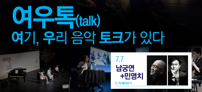 여우톡(talk) 여기, 우리 음악 토크가 있다 / 7.7 남궁연+민영치