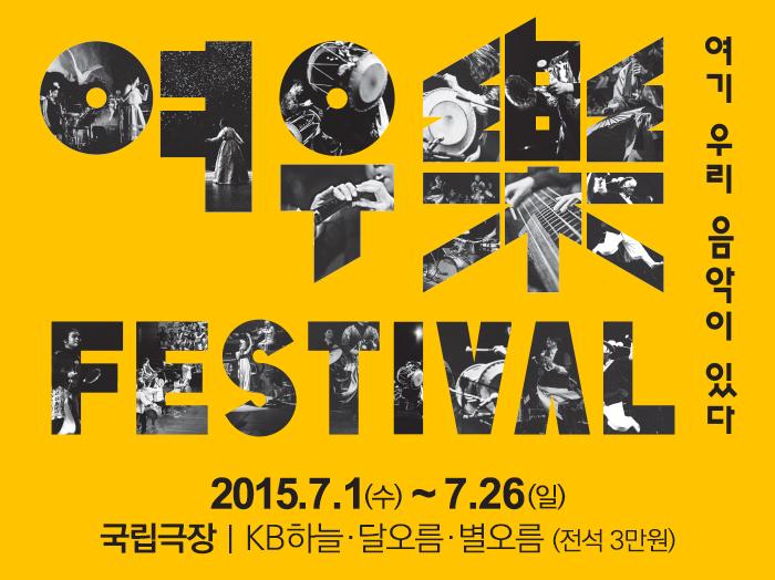 여우樂(락) FESTIVAL, 여기 우리 음악이 있다 / 2015.7.1(수) ~ 7.26(일) / 국립극장 kb하늘 달오름 별오름 (전석3만원)