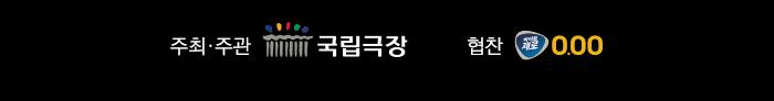 주최 주관 국립극장, 협찬 하이트제로 0.00