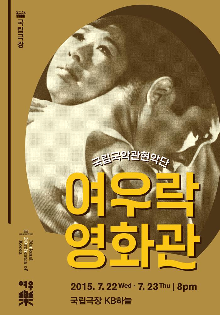 국립국악관현악단 '여우락 영화관' / 2015. 7. 22Wed - 7. 23Thu   8pm / 국립극장   KB하늘