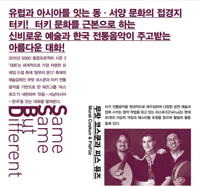 SSBD(Same Same But Different) 융합프로젝트는 내년 새로운 문화권의 아티스트를 초청,노름마치와 문화 기반이 다른 예술가와의 협업을 통해 한국 전통음악과 타문화, 타장르와의 융복합 장을 열고, 그 동안 경험해지 못한 월드뮤직으로서의 한국 전통음악을 구내 관객에게 선보이는 프로젝트이다. 올 해 2015년 시즌 3에서는 '대화(Dialogue)'라는 주제로 터키를 근본으로 하는 예술가들을 초청한다. 유럽과 서남아시아 문화의 사이에 서 있는 예술가들과 한국 전통음악의 음악적 대화를 표현함은 물론, 한국 관객들에게는 전혀 접해볼 기회가 없었던 수피 댄스 등을 선보임으로써 '예술을 통한 신과의 대화', '스스로의 내면으로의 대화', '문화와 문화 간의 대화' 등 폭 넓은 방식의 대화를 표현 할 예정이다.