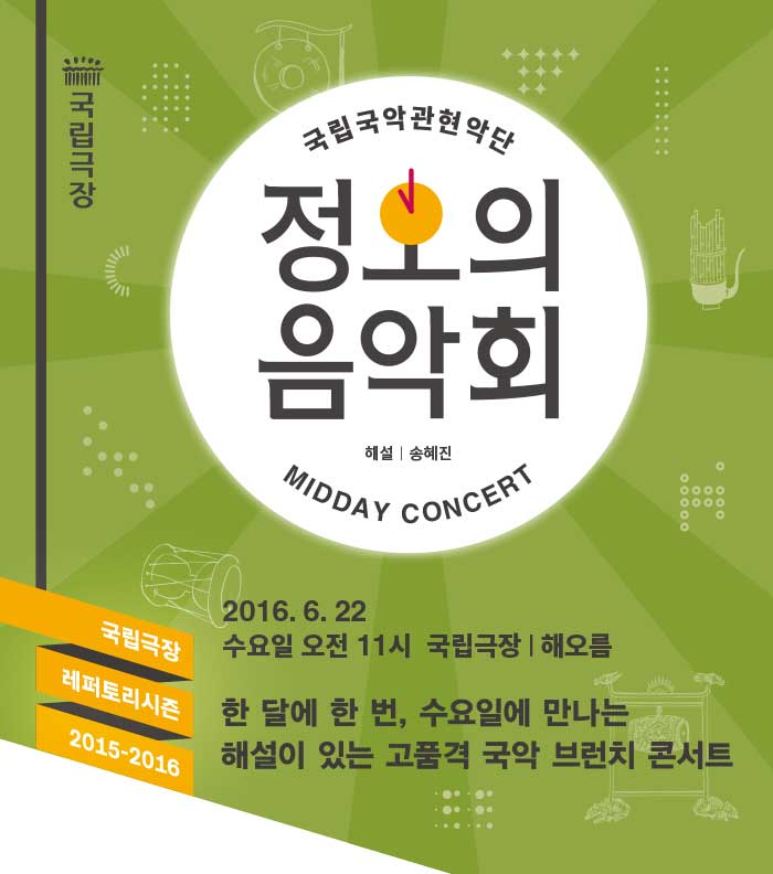 2016. 5. 18 | 6. 22 수요일 오전 11시 국립극장 | 해오름 / 국립국악관현악단 '정오의 음악회'