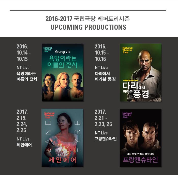 2016-2017 국립극장 레퍼토리시즌 UPCOMING PRODUCTIONS