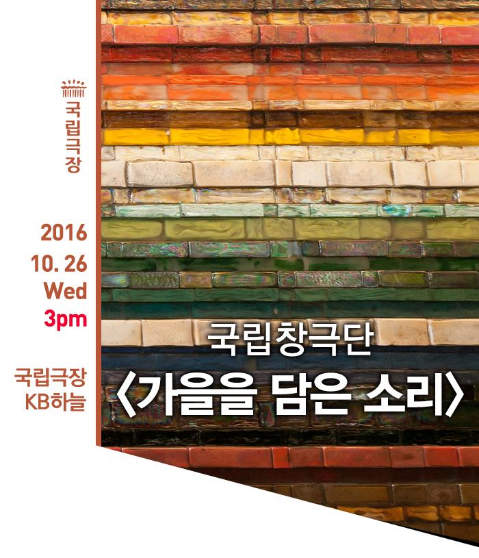 국립창극단 '가을을 담은 소리' / 2016.10.26 Wed 3pm / 국립극장 KB하늘