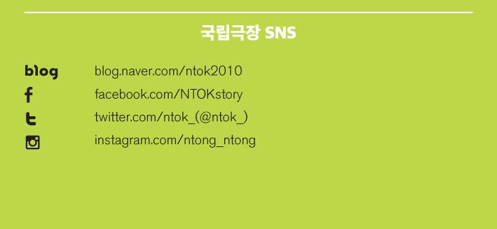 국립극장 SNS / blog.naver.com/ntok2010 facebook.com/NTOKstory twitter.com/ntok_(@ntok_) instagram.com/ntong_ntong