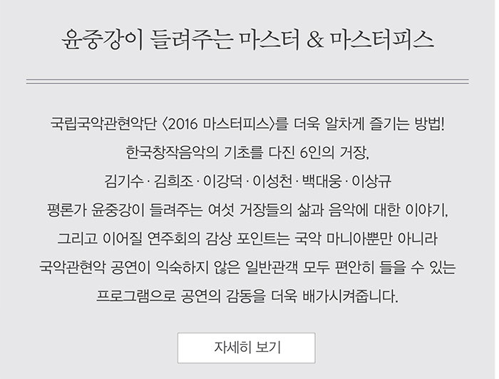 2016 마스터피스 관객아카데미 안내