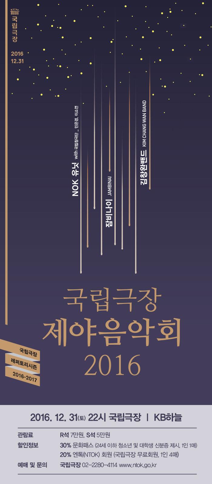 2016 국립극장 제야음악회 / 2016.12.31(토) 국립극장 KB하늘