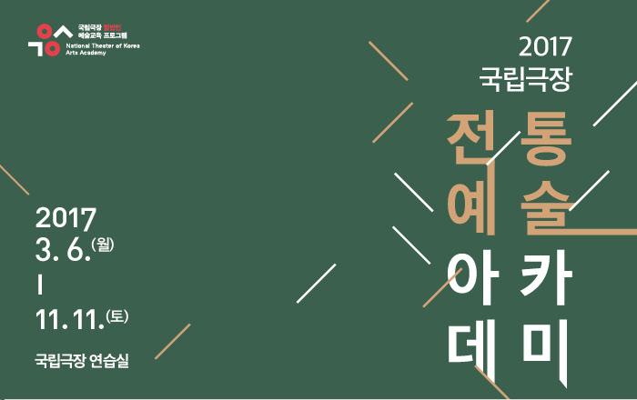 2017 국립극장 전통예술아카데미 / 2017.3.6.(월)~11.11.(토) 국립극장 연습실