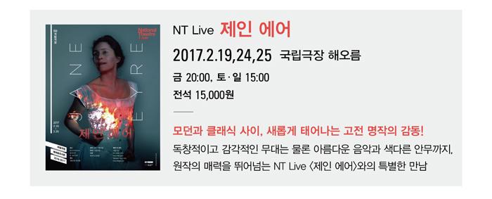 NT Live 제인 에어 / 2017.2.19,24,25 국립극장 해오름 / 금 20:00, 토 일 15:00, 전석 15,000원