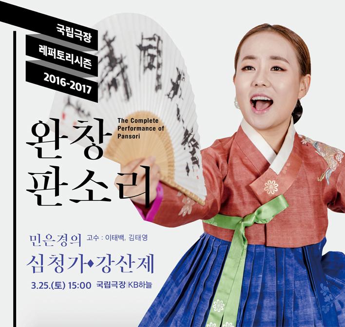 민은경의 심청가_강산제  3.25.(토) 15:00  고수 : 이태백