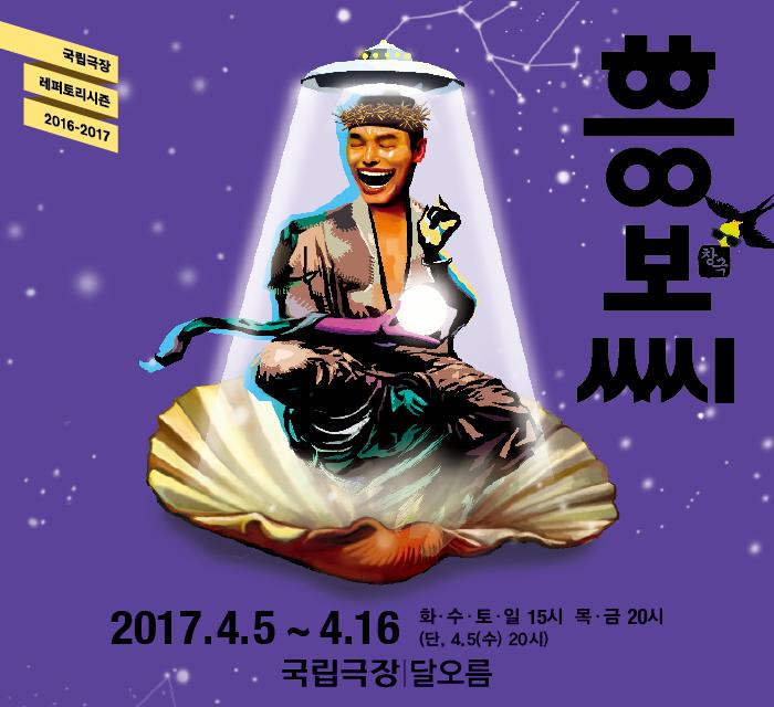 창극 흥보씨 / 2017.4.5-4.16 국립극장l달오름 화,수,토,일 15:00 / 목,금 20:00