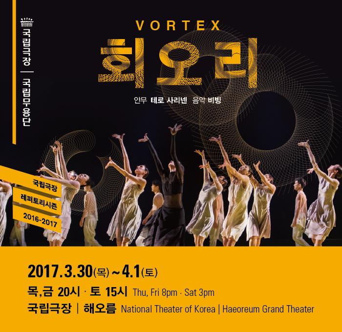 국립무용단 <회오리 VORTEX> / 2017.3.30(목)-4.1(토) 목, 금 20시 Thu, Fri 8pm  토 15시 Sat 3pm  국립극장 | 해오름 National Theater of Korea | Haeoreum Grand Theater   안무 테로 사리넨  음악 비빙