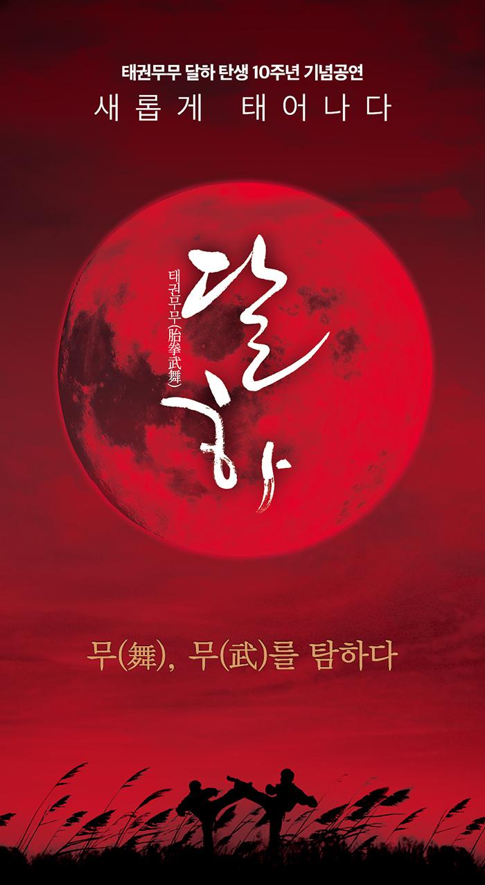 태권무무 달하 탄생 10주년 기념공연  새롭게 태어나다 '태권무무 달하'