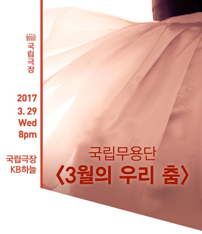 국립무용단 <3월의 우리 춤> / 2017.3.29 Wed 8pm 국립극장 KB하늘