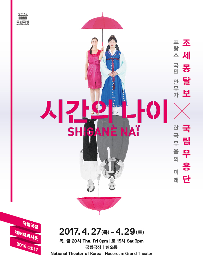 시간의 나이 Shigane Nai 2017.4.27(목)-4.29(토) 목, 금 20시 ? 토 15시 Thu, Fri 8pm ? Sat 3pm  국립극장 | 해오름 National Theater of Korea | Haeoreum Grand Theater