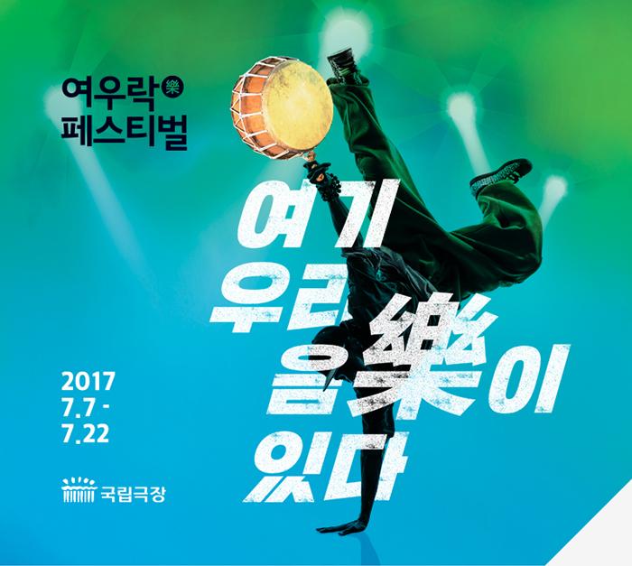 2017 여우락 페스티벌 (여기 우리 음악이 있다)/ 2017.7.7-7.22