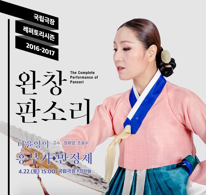 나윤영의 흥부가_만정제 4.22.(토) 15:00 고수 :  정화영, 조용수